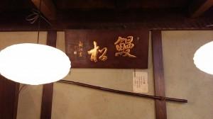 壁にかけられているのは鰻を捕まえるかぎ棒。