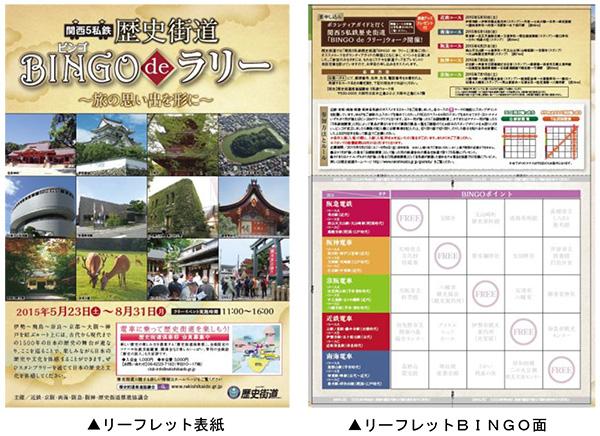 【鉄ちゃんも歴ファンもたのし!】「関西5私鉄 歴史街道 BINGO de ラリー」が開催