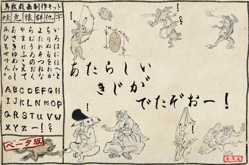 【ネットで話題騒然】「鳥獣戯画制作キット」に日本の匠を見た!?