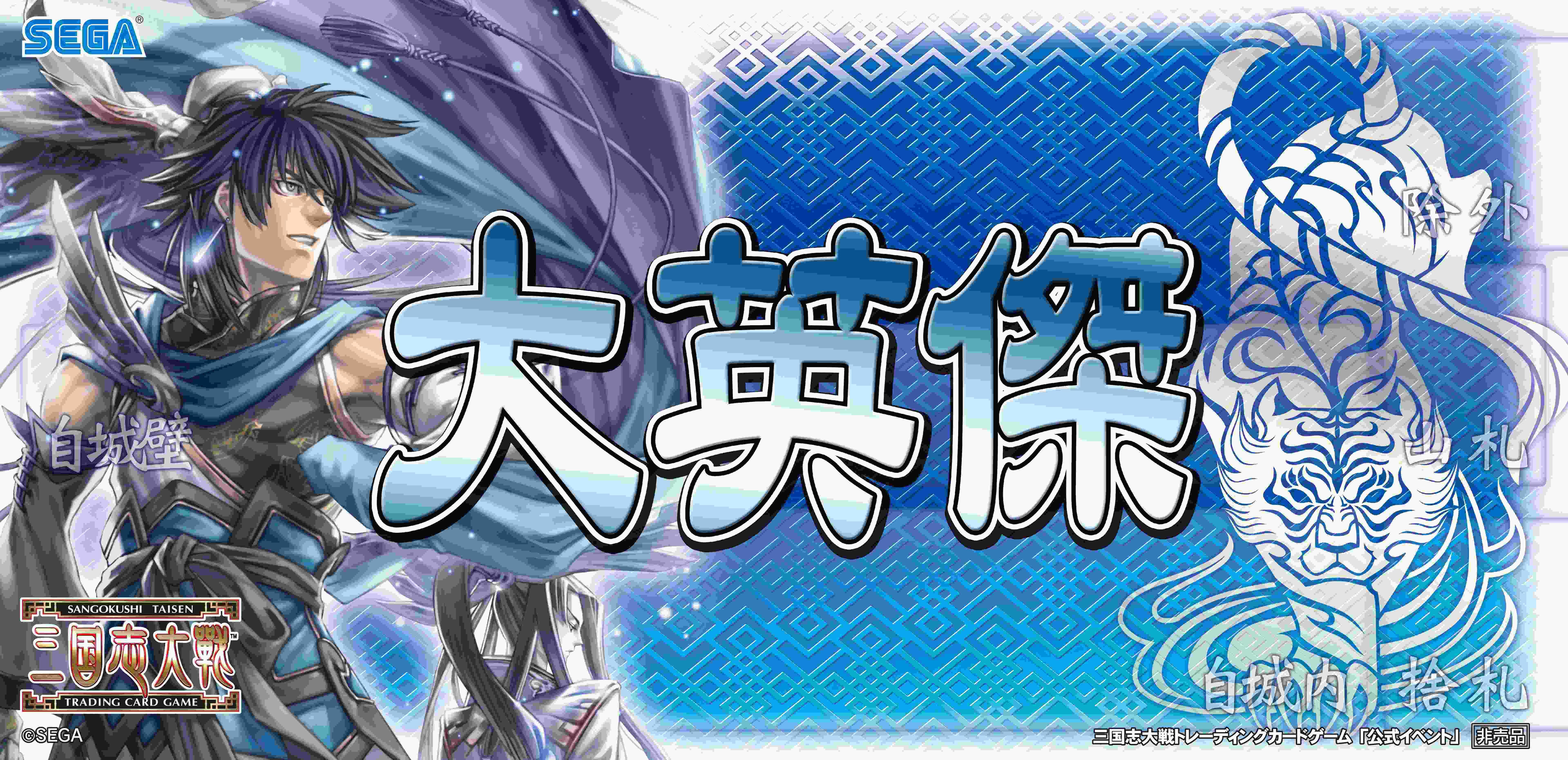【6/27 名古屋】「三国志大戦TCG」TCGの宴 in 名古屋 開催!