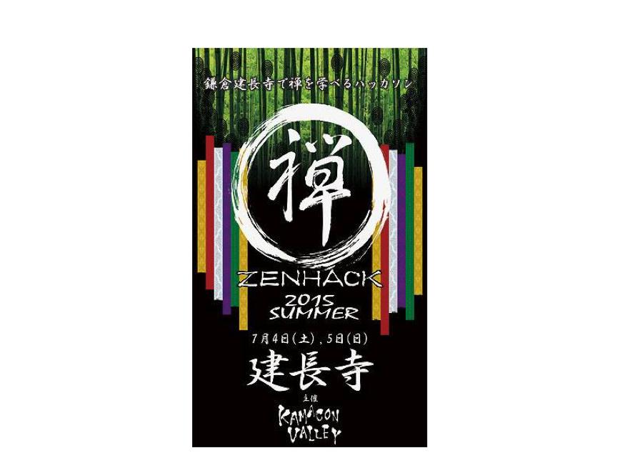 【7/4・5 鎌倉建長寺】「ZenHack 2015 Summer」が「食」をテーマに開催!