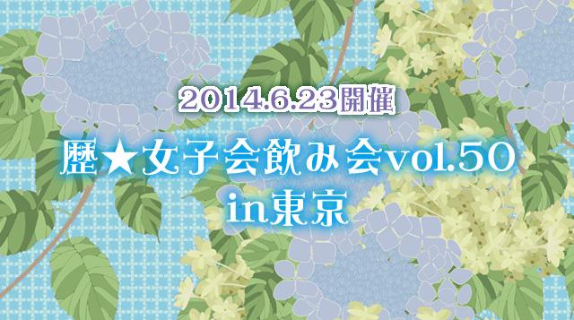 【6/23東京 女子限定】歴史好きな女性のステキな集まり「歴☆女子会」参加者募集中!