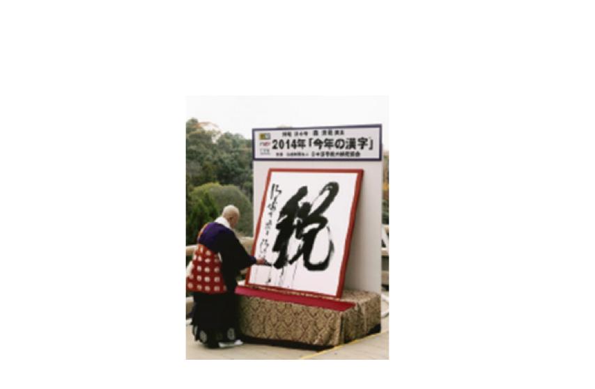 【ご利益満載】西国三十三所観音霊場が名古屋のデパートで一度にお参りできる!