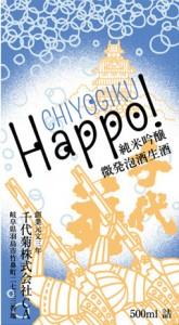 日本酒のラベルデザイン「千代菊 Happo!」(千代菊酒造)