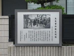 横浜市鶴見区にある生麦事件発生現場の碑(wikipedia)
