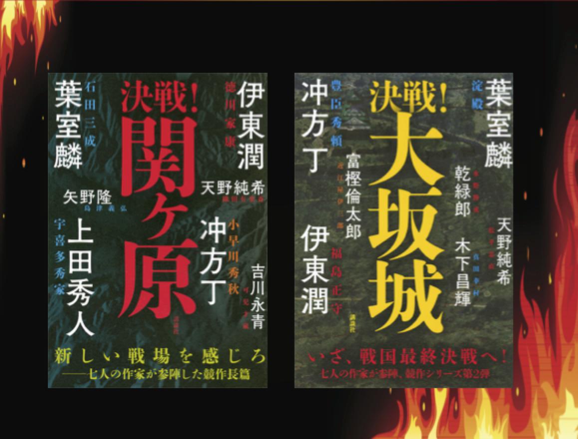【7/31本日!】「武将当てクイズ」も!電子書籍「決戦!関ヶ原」「決戦!大坂城」発売開始
