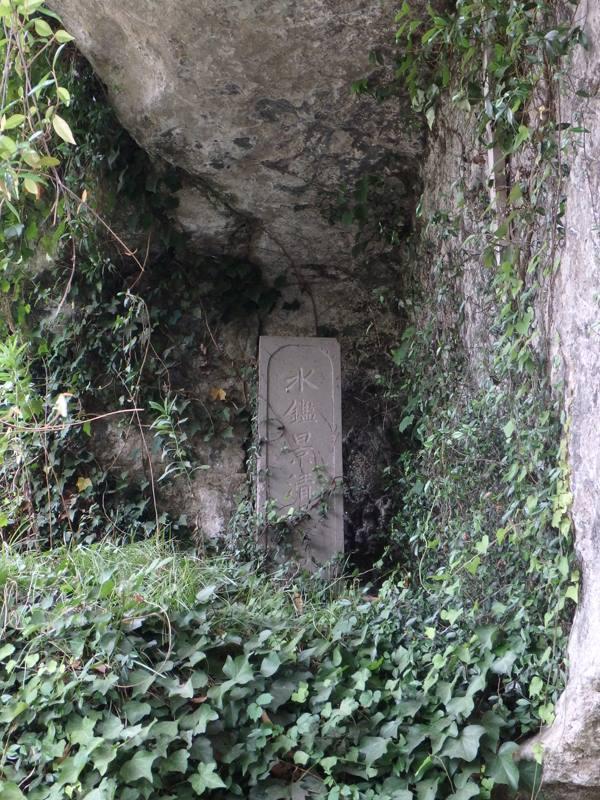 「景清の土牢」と呼ばれる藤原景清が籠もっていた洞。北鎌倉の銭洗い弁天近くにある。