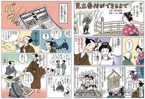 「大江戸まる見え番付ランキング」漫画(学研パブリッシング)