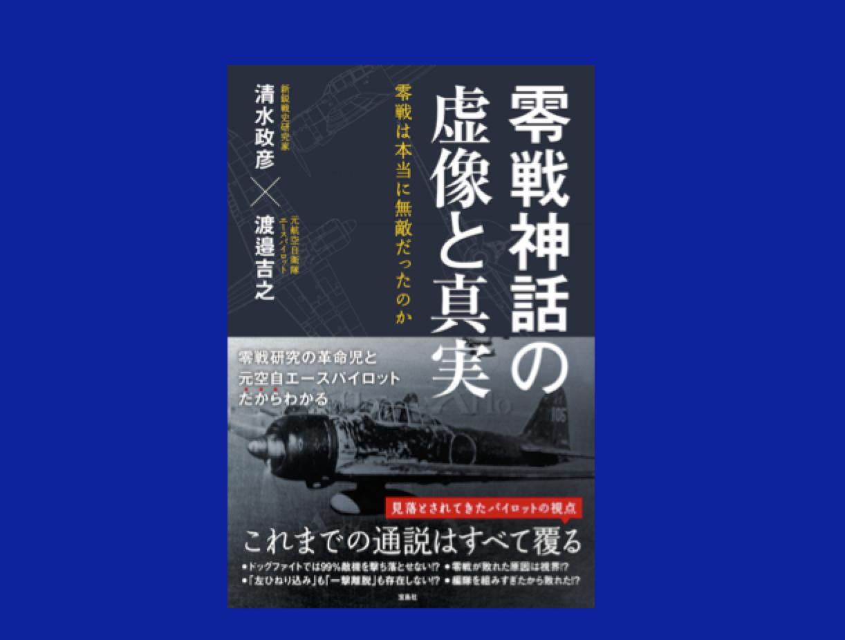 【8/7 発刊!】「ゼロ」は本当に無敵だったのか!?話題作「零戦神話の虚像と真実」