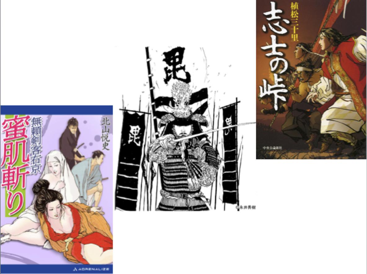 【歴史クリエイター企画Vol.2】永井秀樹さん「この道を知ったときに稲妻が走りました」