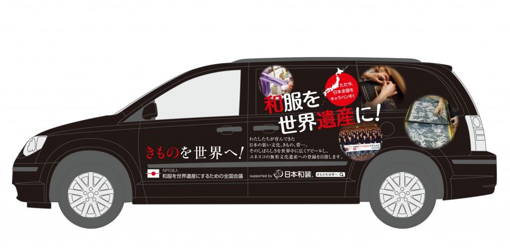 【着物を世界遺産にしよう!】東京 芝増上寺から「世界遺産号」が出発!