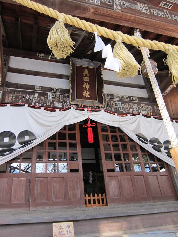 真田神社は六文銭の陣幕!