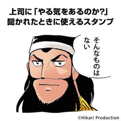 SANGOKUSHI-2nd_LINE_680x680_1