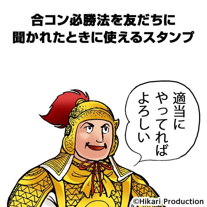 SANGOKUSHI-2nd_LINE_680x680_3