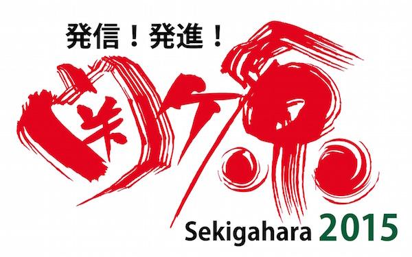 【 明日17日生放送!】「発信!発進!関ヶ原2015」をテーマに人気歴女&歴史ブロガー達が語る!!