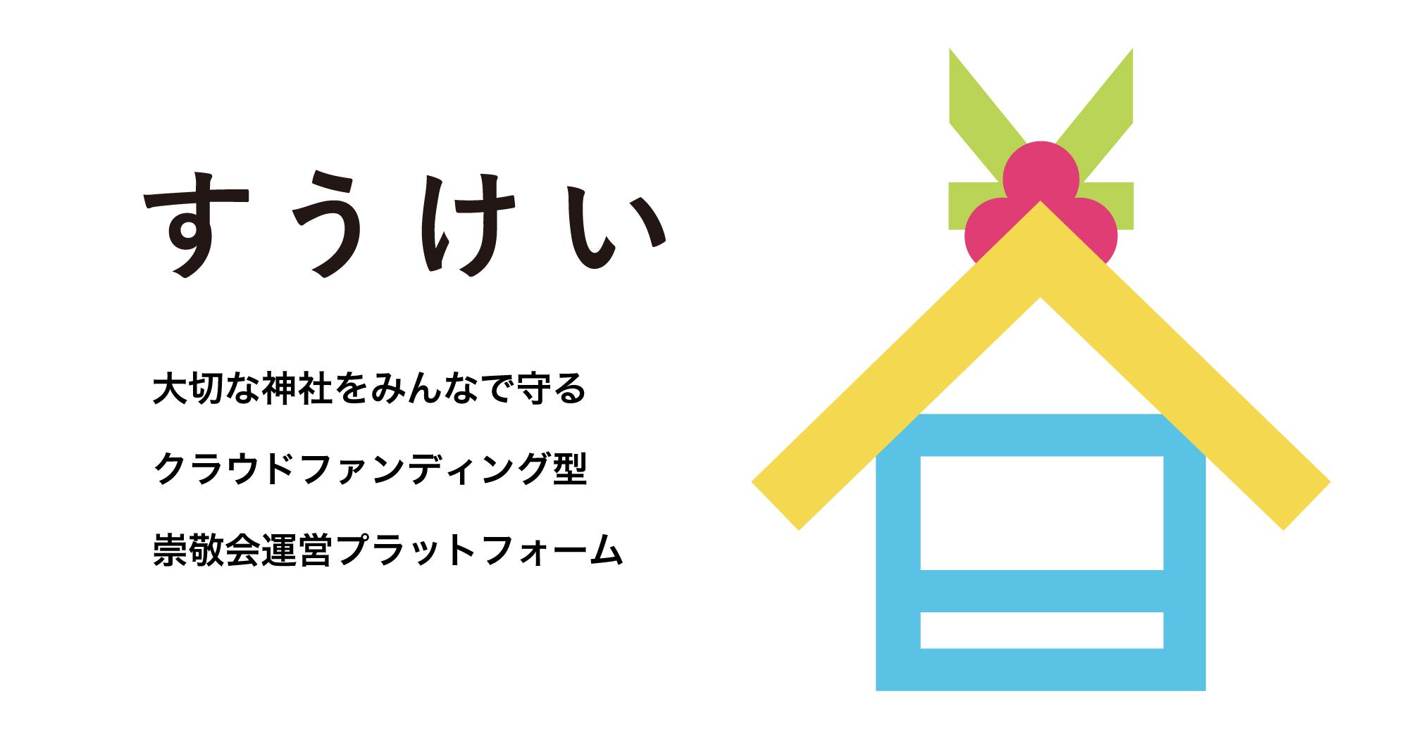 【 みんなの神社を救え!】神社のためのクラウドファウンディング「すうけい」登場!