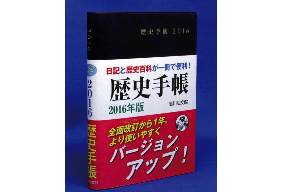 【 話題騒然 】昨年大ヒット「歴史手帳」2016年版 発売開始!