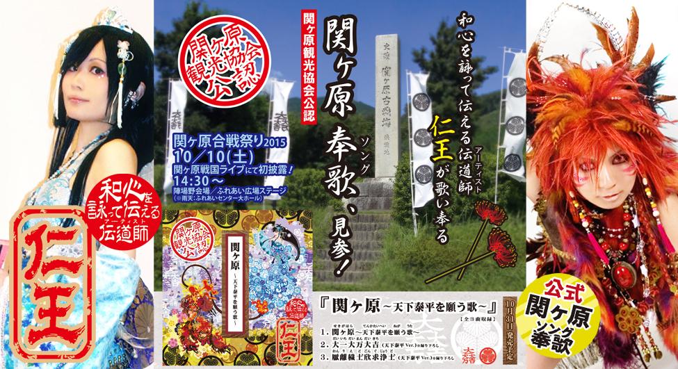 【 関ケ原合戦まつり2015 】「関ケ原ソング」も初公開!超豪華な戦国まつりの陣太鼓が聞こえる!