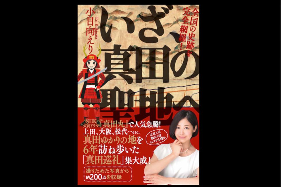 【 渾身の一作!】10/23 歴ドル 小日向えりさん著作 「いざ、真田の聖地へ」発売!