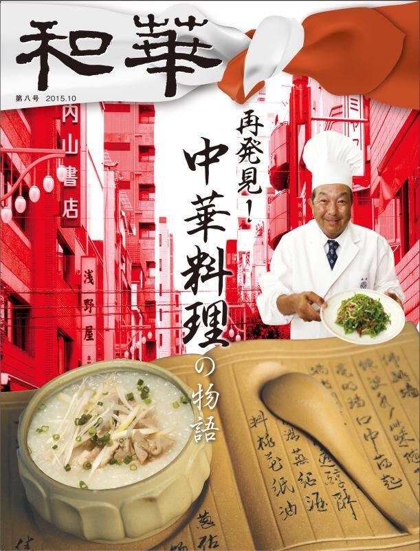 日中の文化交流誌「和華」さんも。最新号は中華料理!