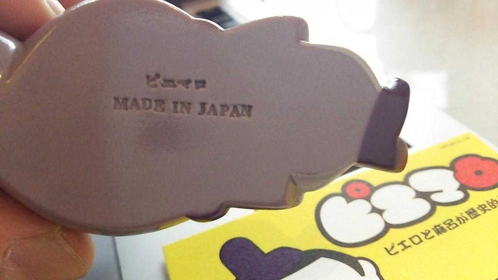 今や目にするのが難しいMADE IN JAPANの刻印。
