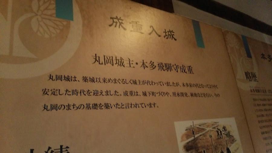 成重は城下町つくり、用水開発、検地などを行い丸岡のまちを築いたといわれる。