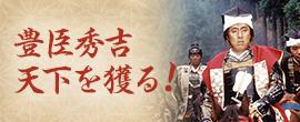 hideyoshi_banner270x110