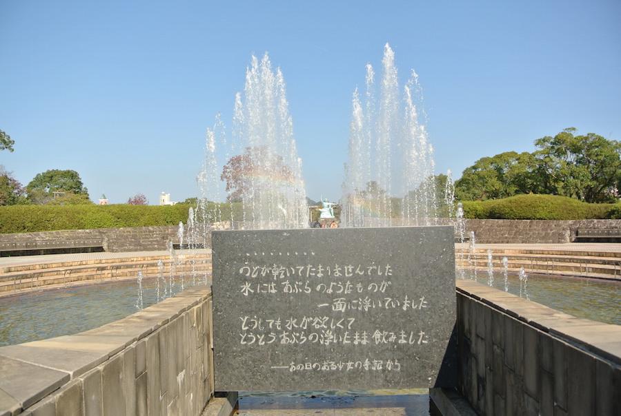 「平和の泉」前。少女の手記に思わず心が重くなったが、静かにキレイな虹に救われた。