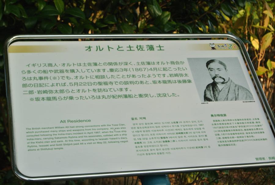 武器商人オルトと三菱創業者岩崎弥太郎との関係を記した看板。