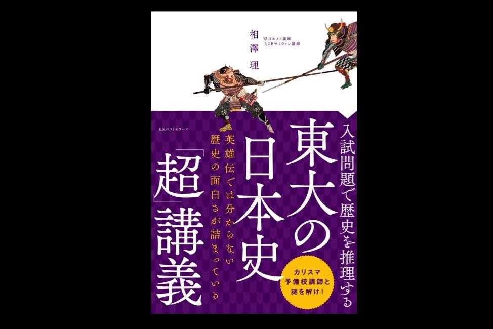 【 深面白い 】カリスマ予備校講師が『東大の日本史 「超」講義』で歴史の謎を解く!