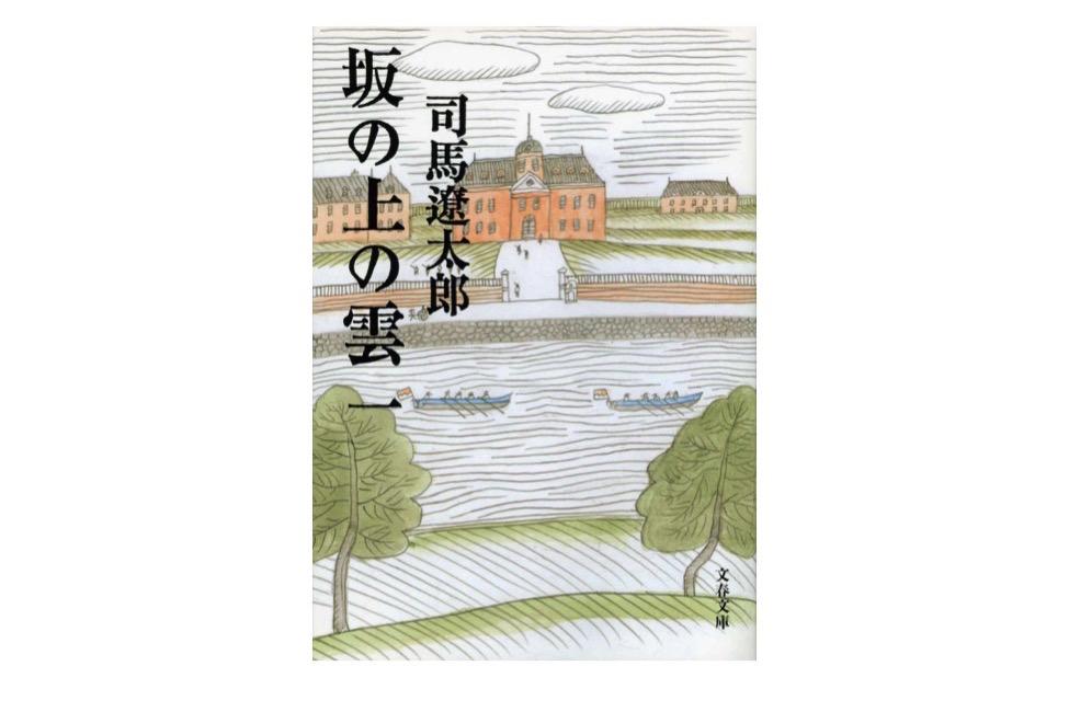 【 没後20年 】司馬遼太郎氏の名作「坂の上の雲」元旦から電子書籍で配信!