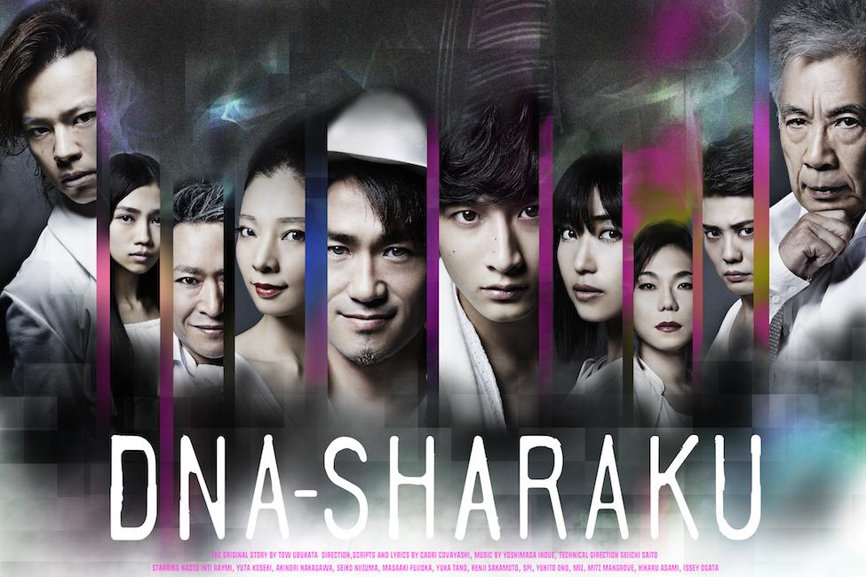 【 上演間近!】新感覚の歴史ミュージカル「DNA-SHARAKU」が話題沸騰中!