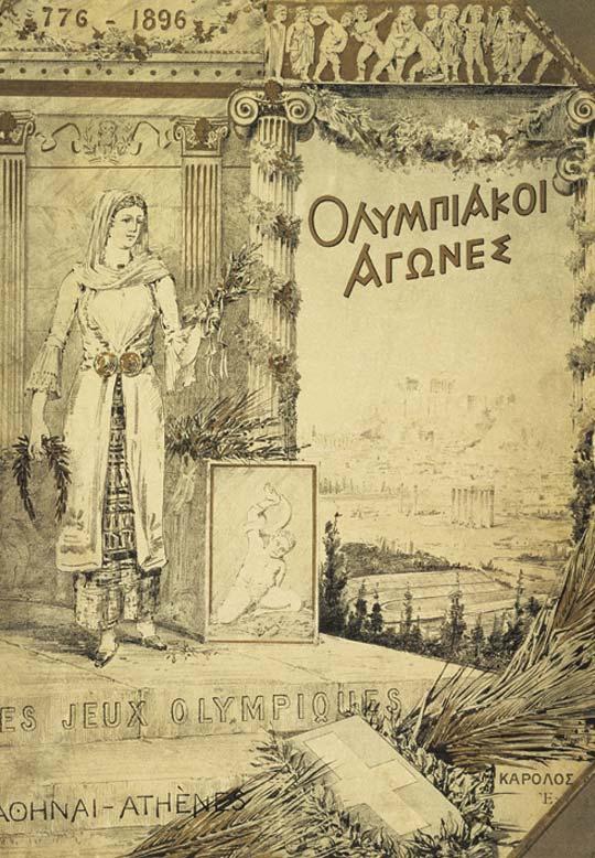 1896年近代五輪として初めて開催されたアテネオリンピック公式報告書。wikipediaより。
