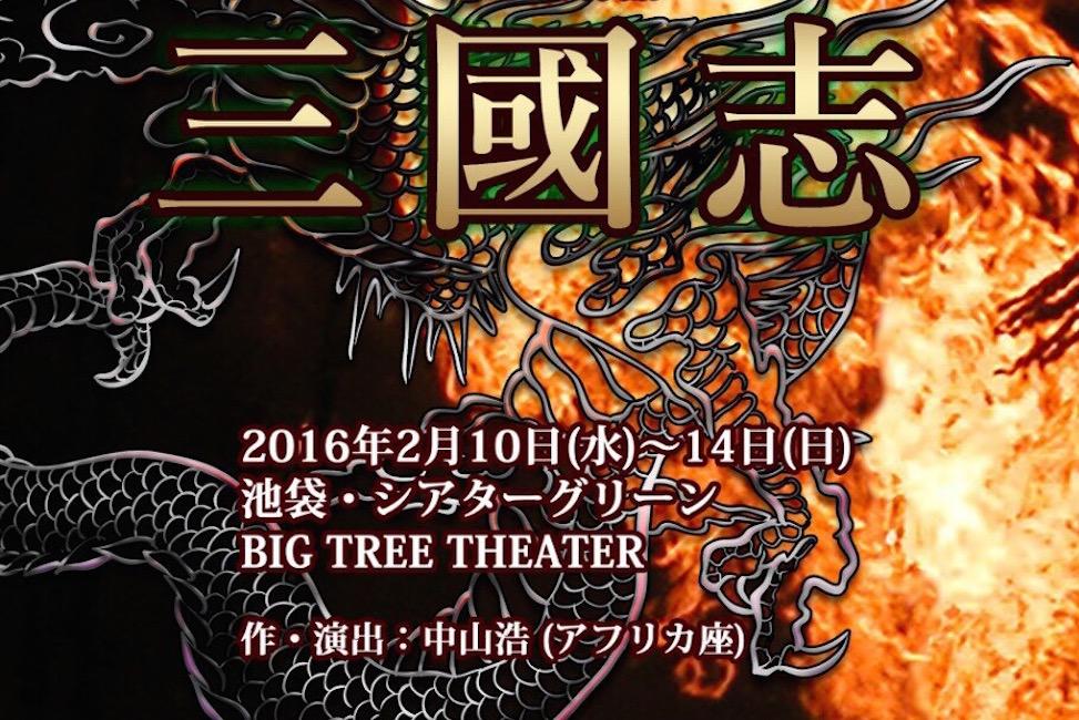 【 正統派歴史大作に挑戦! 】劇団「アフリカ座」が2月に舞台「三國志」を上演!