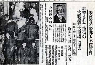 五・一五事件を伝える大阪朝日新聞 wikipediaより