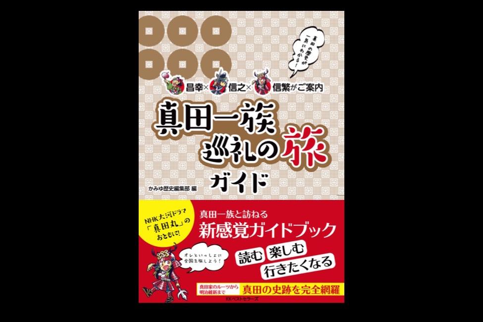 【 強力布陣 】「歴史人」のKKベストセラーズ「真田一族 巡礼の旅ガイド」発刊で新たな真田ファンが続出!