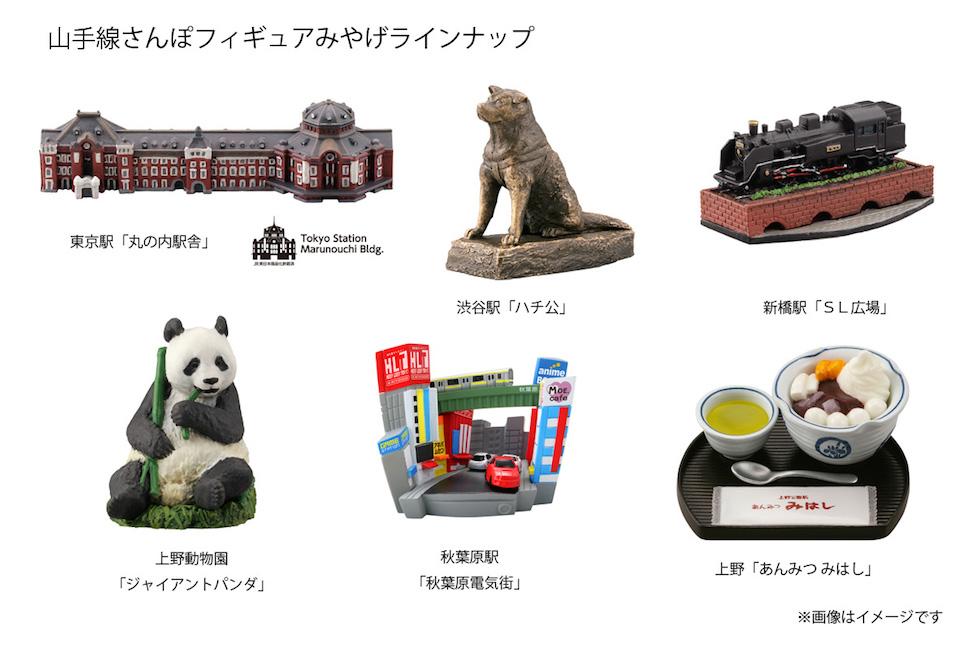 【 新しいご当地みやげ 】JRの駅に登場する「カプセルフィギア」大ヒットの予感!