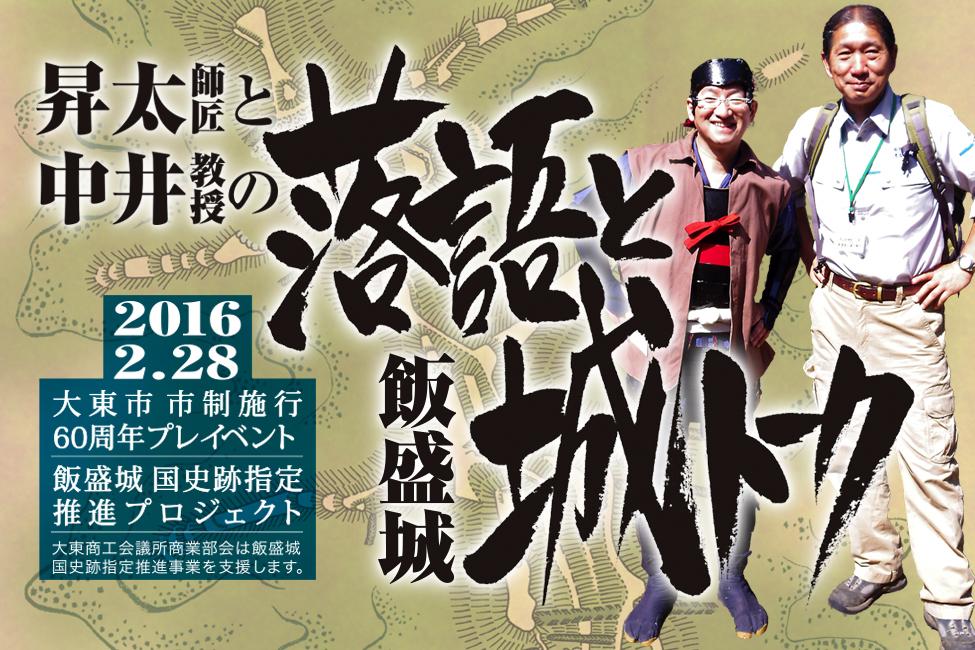 【 信長より先に天下をとった男 】三好長慶 飯盛城の大阪 大東市で「落語と城トーク」開催