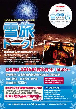 yukitabi_POP-thumb-300x424-12133