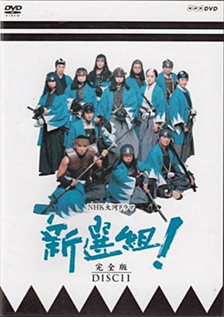 新選組! DVD版