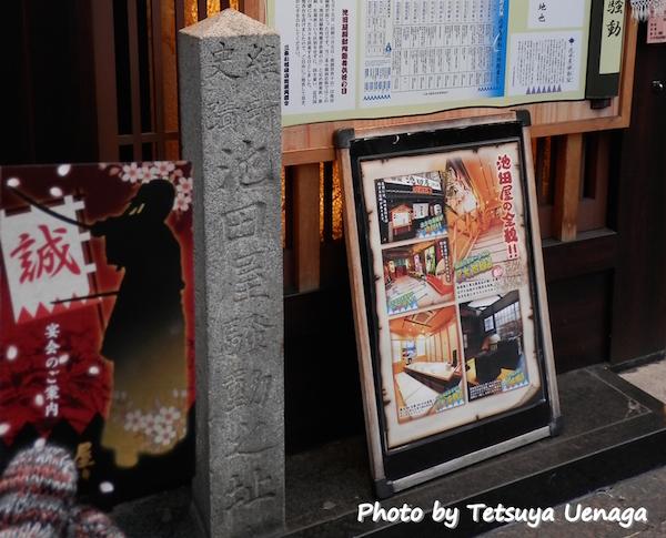 池田屋事件の碑