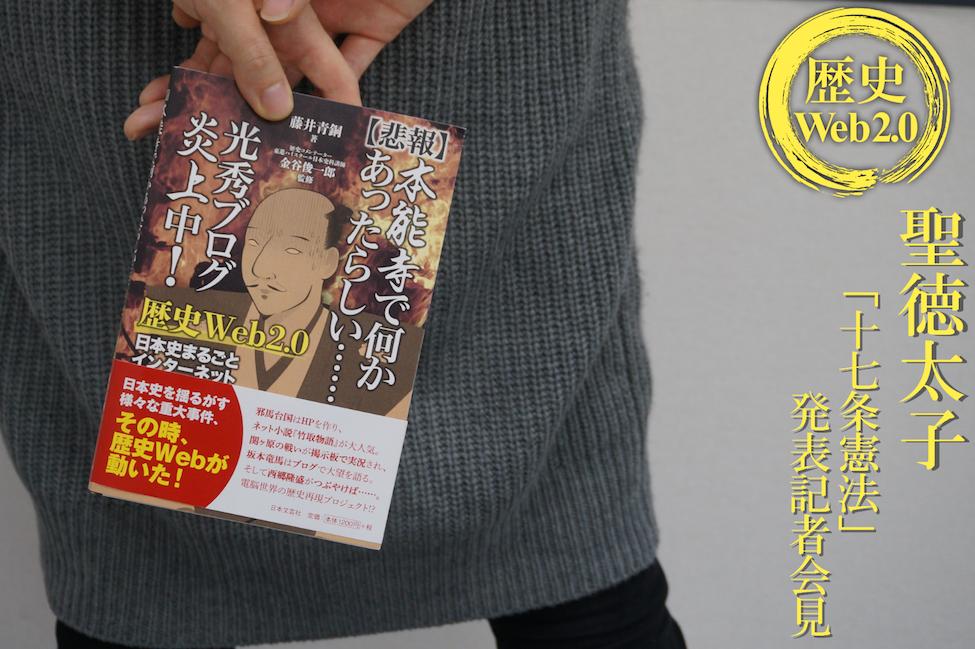 【 新感覚! 】歴史パロディ本とラジオ番組のミクスチャープロジェクト知ってる?