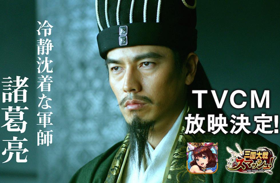 【 今度は諸葛亮w 】大人気の要潤さん「三国大戦スマッシュ!」TVCMがオンエアー!