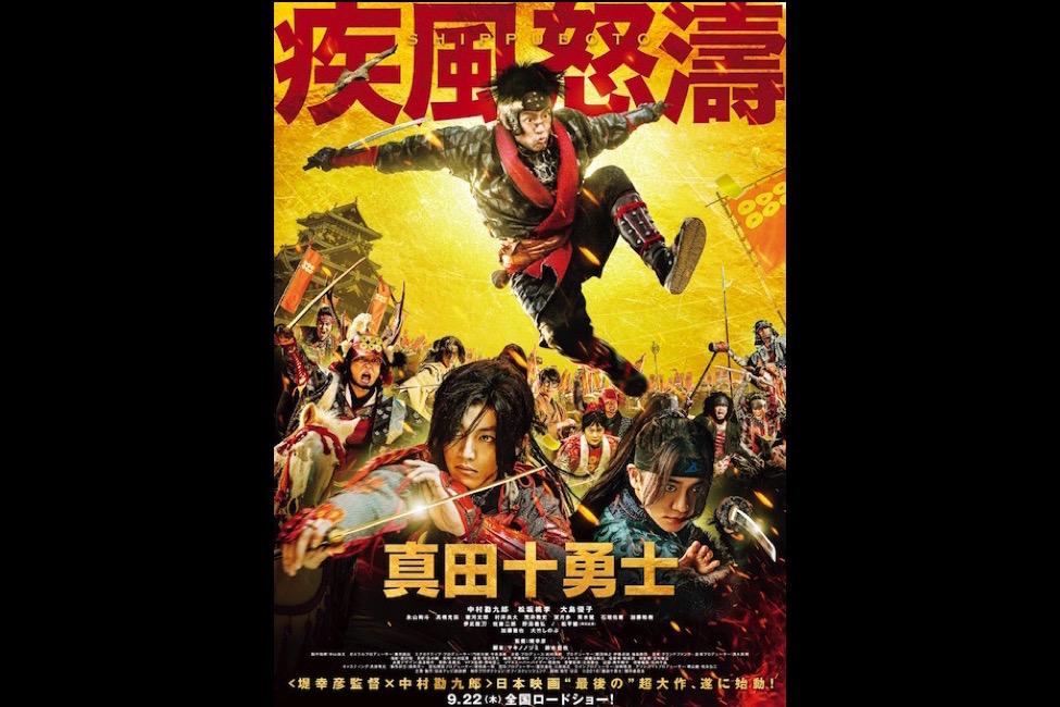 【 速報 】超話題の大作「真田十勇士」ついに動画が初公開!