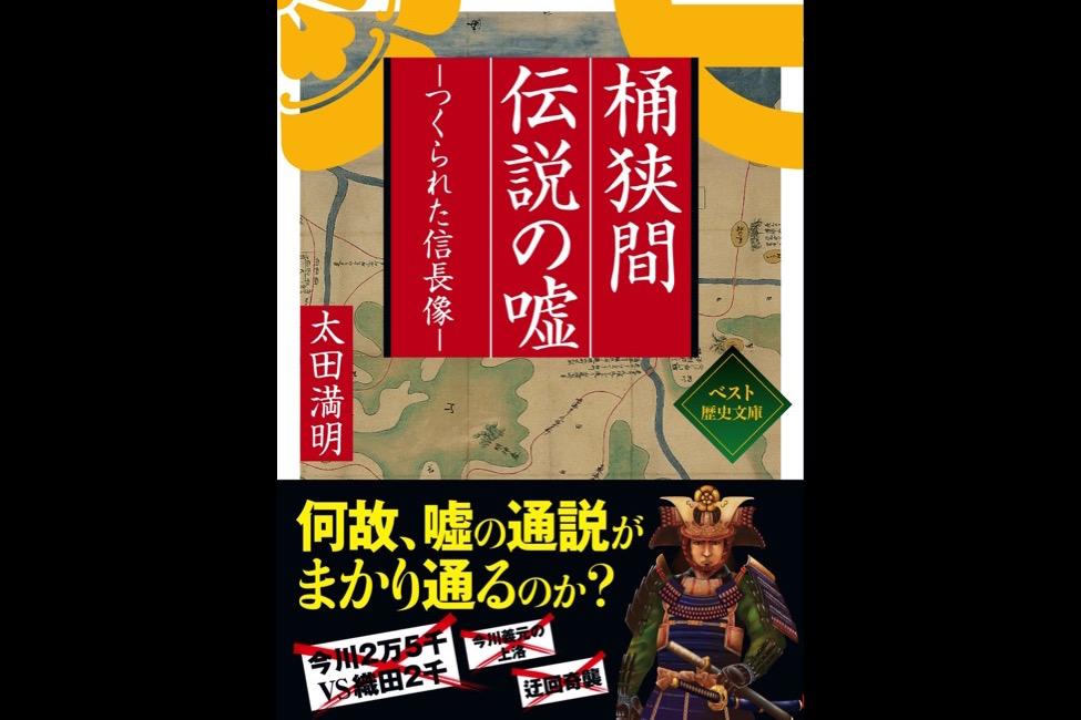 【 衝撃の話題作 】「桶狭間伝説の嘘-つくられた信長像-」KKベストセラーズより絶賛発売中!