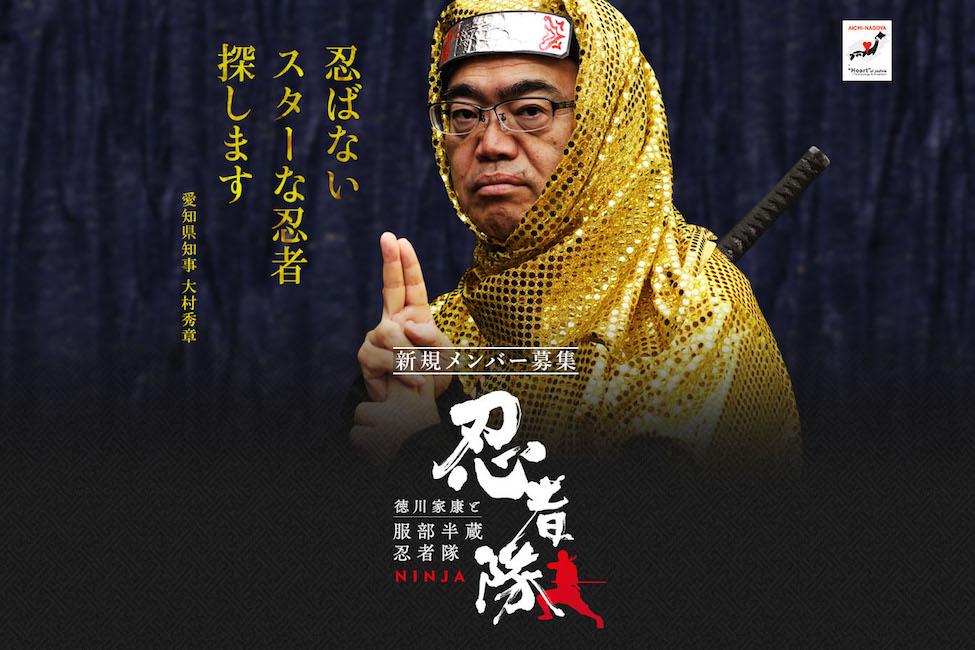 【 愛知県やる!】「名古屋おもてなし武将隊」に続き「服部半蔵忍者隊」メンバー募集!