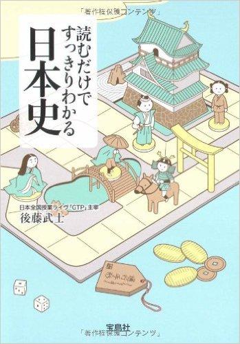 後藤武士さんのミリオンセラー「読むだけですっきりわかる日本史」。