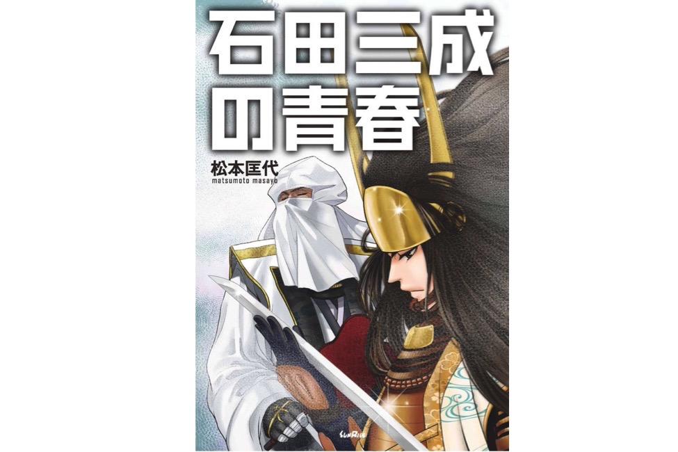 【 女性ファン多し 】悲劇の名将 石田三成を描いた「石田三成の青春」が出版!