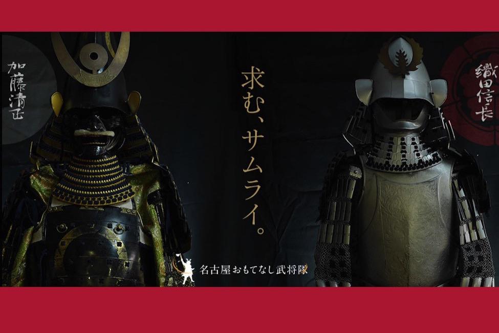 【 メンバー募集 】「名古屋おもてなし武将隊 」新人オーディション開催!