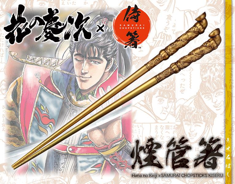hananokeiji_chopsticks_kiseru_main-2